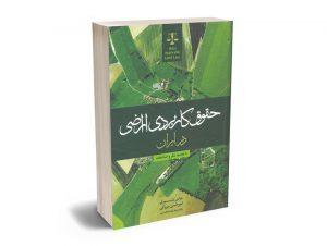 حقوق کاربردی اراضی در ابران عباس بشیری؛امیرحسین میرزایی