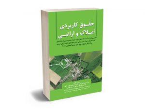 حقوق کاربردی املاک و اراضی (جلد هشتم) عباس بشیری
