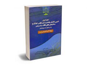 حقوق کاربردی تعیین تکلیف وضعیت ثبتی اراضی؛املاک و ساختمان های فاقد سند رسمی عباس بشیری