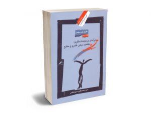 درآمدی بر مباحث نظری ؛ مفاهبم؛مبانی؛قلمرو و منابع سید محمد قاری سیدفاطمی