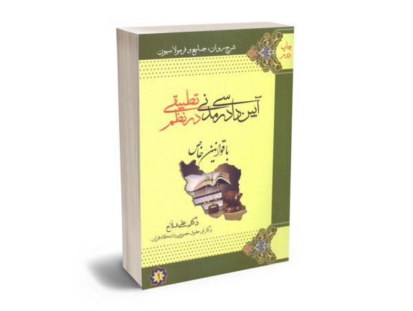 شرح روان؛جامع و فرمولاسیون آیین دادرسی مدنی در نظم تطبیقی (2جلدی) دکتر علی فلاح