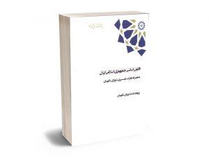 قانون اساسی جمهوری اسلامی ایران (پژوهشکده شورای نگهبان)