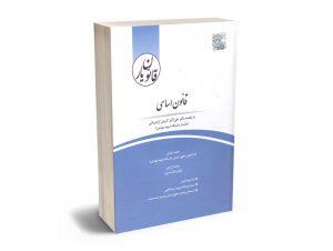 قانون یار قانون اساسی محمد ایمانی - رحمت زارعی