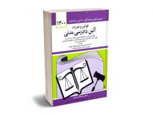 قوانین و مقررات آیین دادرسی مدنی جهانگیر منصور (1400/گالینگور)