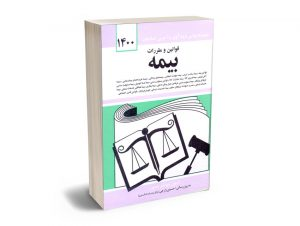 قوانین و مقررات بیمه جهانگیر منصور 1400