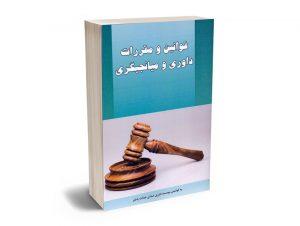 قوانین و مقررات داوری و میانجیگری