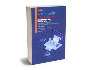 قوانین و مقررات معاملات دولتی (مناقصه و مزایده) محسن برزوزاده