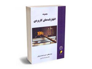مجموعه اظهارنامه های کاربردی شهرام سلطانی - امیررضا سادات باریکانی
