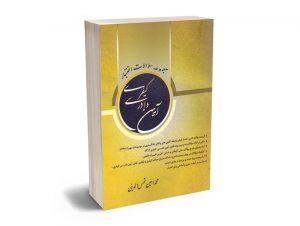 مجموعه سوالات اختبار آیین دادرسی کیفری محمدامین شمس الدینی