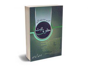 مجموعه سوالات اختبار حقوق ثبت محمدامین شمس الدینی