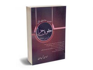 مجموعه سوالات اختبار حقوق جزا محمدامین شمس الدینی