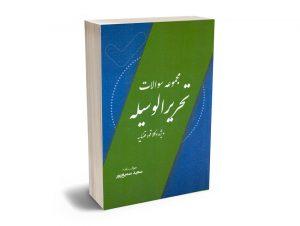 مجموعه سوالات تحریرالوسیله سعید سمیع پور