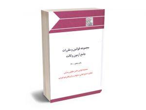 مجموعه قوانین خاص حقوقی و جزایی (چتر دانش)