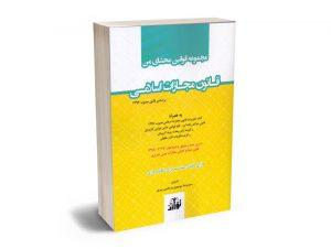 مجموعه قوانین محشای قانون مجازات اسلامی سیدرضا موسوی و یحیی پیری