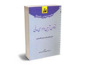 مجموعه قوانین نکته نگار قانون آیین دادرسی مدنی سیدرضا موسوی و امین صمدی