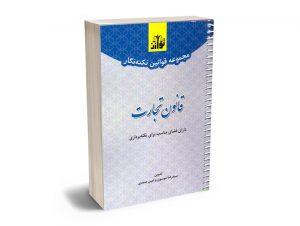 مجموعه قوانین نکته نگار قانون تجارت سیدرضا موسوی و امین صمدی