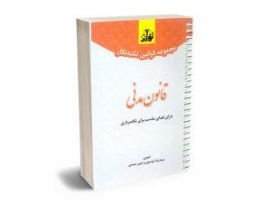 مجموعه قوانین نکته نگار قانون مدنی سیدرضا موسوی و امین صمدی