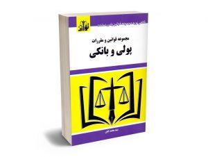 مجموعه قوانین و مقررات پولی و بانکی سید محمد کیان