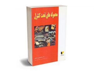 محموله های تحت کنترل دکتر محمد علی اردبیلی