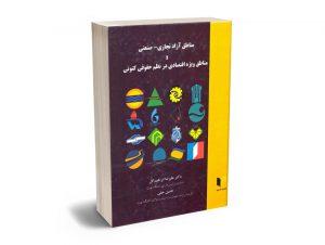 مناطق آزاد تجاری - صنعتی و مناطق ویژه اقتصادی در نظم حقوقی کنونی دکتر علیرضا ابراهیم گل - حسین حقی