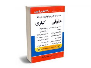 هندبوک کاربردی قوانین و مقررات حقوقی؛کیفری سید مهدی کمالان