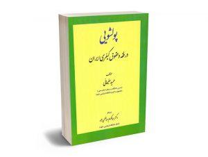 پولشویی در فقه و حقوق کیفری ایران حمید سلیمانی