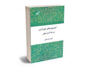کمیسیون های شهرداری در ملاک و عمل محمدرضا شاهی