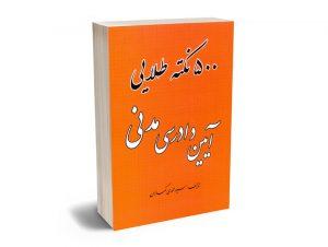 500 نکته طلایی آیین دادرسی مدنی سید مهدی کمالان