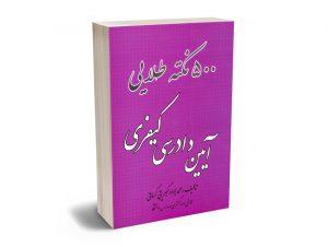 500 نکته طلایی آیین دادرسی کیفری محمد جواد کبریتی کرمانی