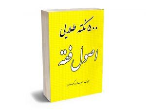 500 نکته طلایی اصول فقه سید مهدی کمالان