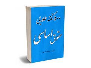 500 نکته طلایی حقوق اساسی سید مهدی کمالان