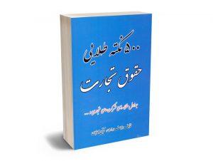 500 نکته طلایی حقوق تجارت یوسف براری - مجتبی جهانیان