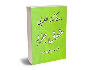 500 نکته طلایی حقوق جزا سید علی پور موسوی