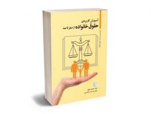 آموزش کاربردی حقوق خانواده از صفر تا صد حسین جمور