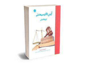 آیین دادرسی مدنی دررویه قضایی دکتر محبوب افراسیاب