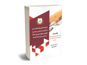 آیین نامه اجرای مفاد اسناد رسمی لازم الاجرا و طرز رسیدگی به شکایت از عملایت اجرائی سلیمان فدوی