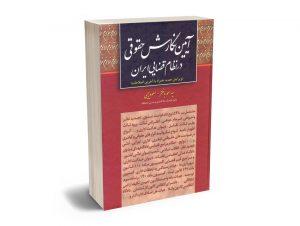 آیین نگارش حقوقی در نظام قضایی ایران سید احمد باختر ؛ مسعود رییسی