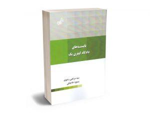 بایسته های دادگاه کیفری یک سید مرتضی رضوی ؛ مسعود حاجیانی