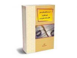 بررسی تحلیلی تفاوت میان فسخ نکاح با طلاق در فقه و حقوق ایران مجتبی بهشتی کیان
