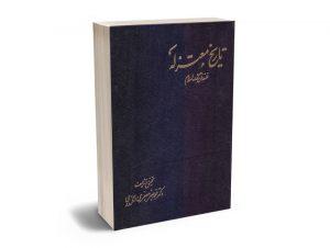 تاریخ معتزله (فلسفه فرهنگ اسلام) دکتر محمدجعفر جعفری لنگرودی