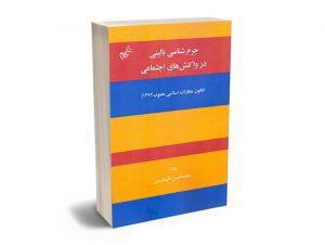جرم شناسی بالینی در واکنش های اجتماعی محمدحسن طهماسبی
