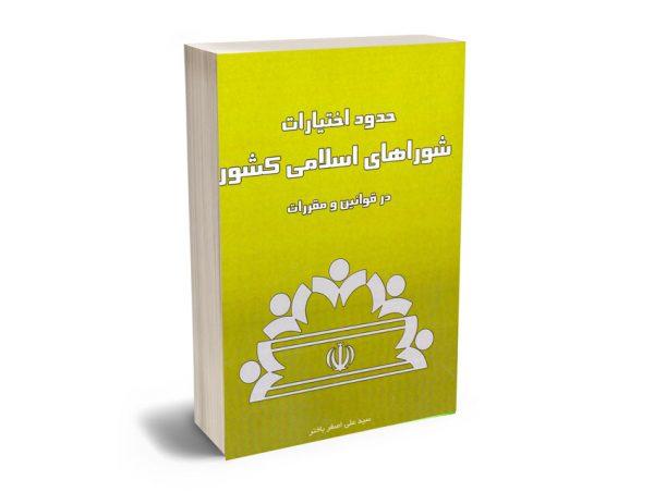 حدود اختیارات شوراهای اسلامی کشور در قوانین و مقررات سید علی اصغر باختر