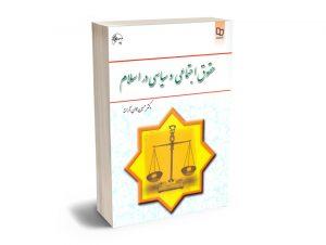 حقوق اجتماعی و سیاسی در اسلام دکتر حسین جوان آراسته