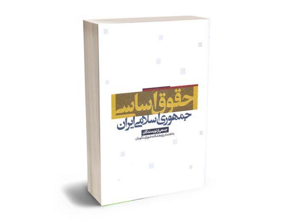 حقوق اساسی جمهوری اسلامی ایران علی بهادر جهرمی