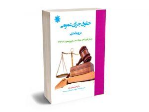 حقوق جزای عمومی دررویه قضایی دکتر محبوب افراسیاب