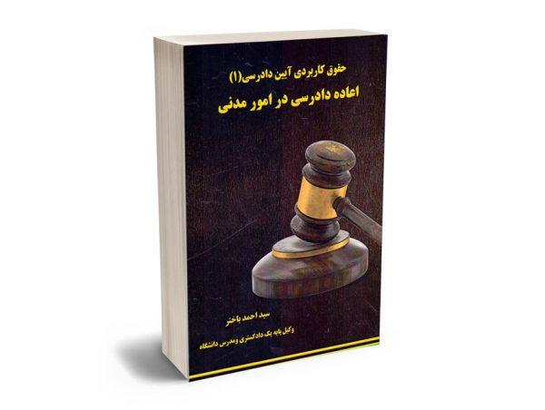 حقوق کاربردی آیین دادرسی (1) اعاده دادرسی در امور مدنی سید احمد باختر