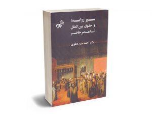 سیر روابط و حقوق بین الملل تا عصر حاضر دکتر احمد متین دفتری