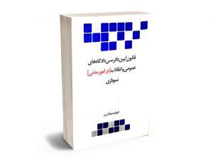 قانون آیین دادرسی دادگاه های عمومی و انقلاب در امور مدنی نموداری الهام مختاری
