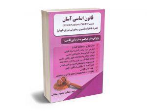 قانون اساسی آسان محمود رمضانی