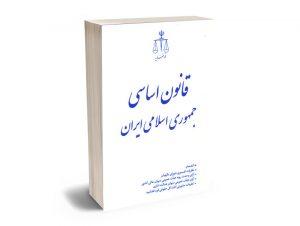 قانون اساسی جمهوری اسلامی ایران (قوه قضاییه)